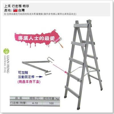 【工具屋】*含稅* 上禾 行走梯 特厚 9尺 活動梯 油漆梯 鋁梯 防止斷裂 荷重100KG 工作梯 左右移動 台灣製