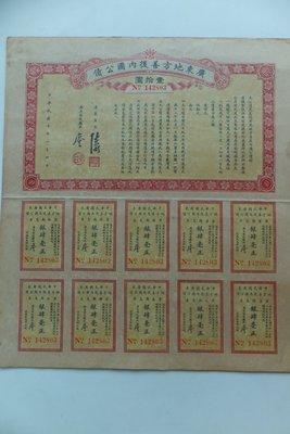 廣東地方善後內國公債壹拾圓(民國10年、30.3公分×25.8公分)少見、保真