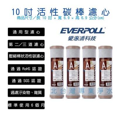 愛惠浦科技 EVERPOLL 4支特惠組 EVB C100A 壓縮 活性碳 前置 濾心 標準型 10吋 適用各廠牌