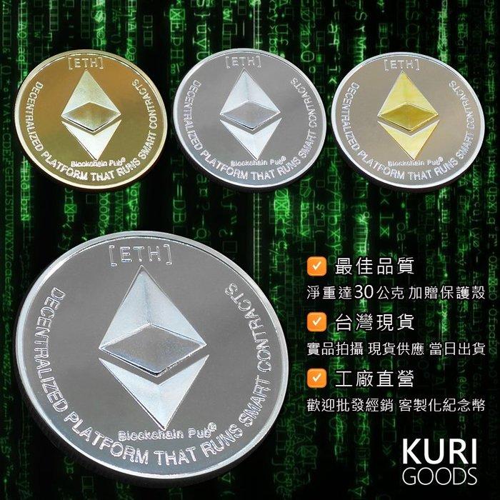 [紀念幣工坊] 台灣現貨 以太幣 ETH 紀念幣 加贈收藏盒 總重35公克 *銀色 / 比特幣 萊特幣 瑞波幣 虛擬貨幣