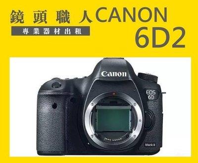 ☆鏡頭職人☆( 相機出租 租相機 )::: Canon 6D2 6D MARK 2 ll 入門全幅 師大 板橋 楊梅