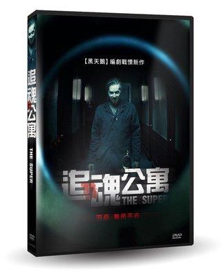 合友唱片《預購》追魂公寓 The Super DVD (05/24)
