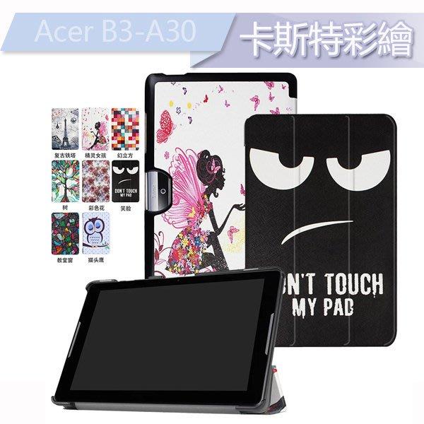 宏基 Acer Iconia Tab 10 A3-A40 平板保護套 彩繪 卡斯特 B3-A30 皮套 超薄三折 支架