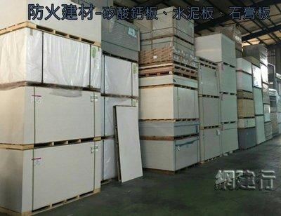 網建行☆㊣ 防火建材 矽酸鈣板 石膏板...