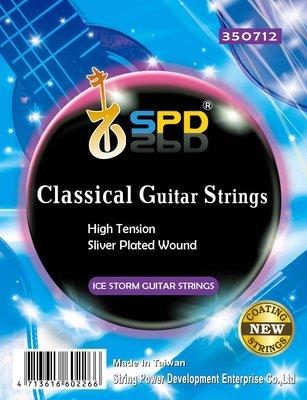 絃崴-SPD專業琴弦 冰爆弦 古典吉他弦 3套(M) 鍍銀(350712)再加送Pick