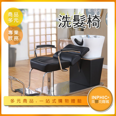 INPHIC-日式簡約不鏽鋼陶瓷盆半躺式洗髮床洗頭床 沖水床 髮廊理髮廳-INGA006104A
