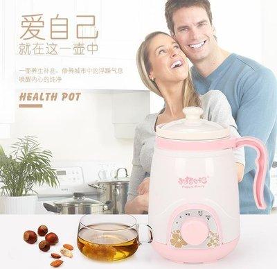 養生壺 電燉壺牛奶保溫全自動辦公室宿舍陶瓷迷你電熱養生杯