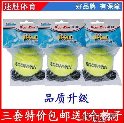 高彈跳 耐打 可穿線 可穿繩訓練網球 帶線網球3個裝  全館免運