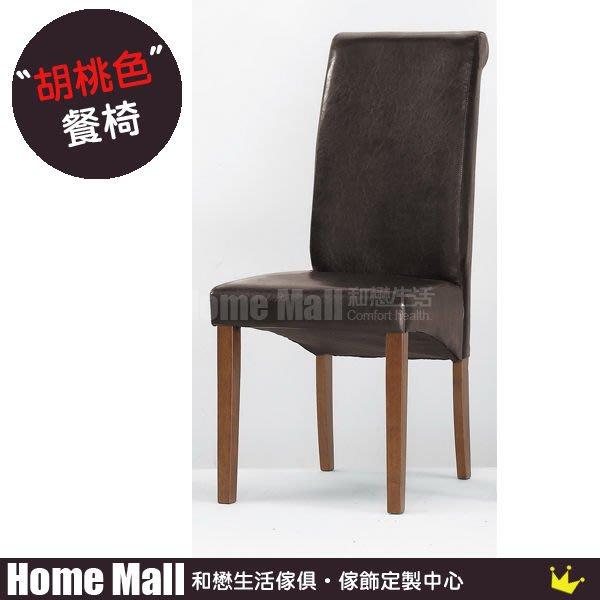HOME MALL~歐文餐椅(皮) $1800~(雙北市4樓以下免運費)8C
