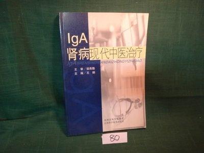 【愛悅二手書坊 17-23】lgA腎病現代大醫治療 王鋼 主編 科學技朮出版社