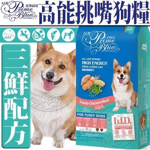 【🐱🐶培菓寵物48H出貨🐰🐹】藍帶廚坊》L.I.D.高能挑嘴狗三鮮配方狗飼料-1.4kg 特價249元自取不打折