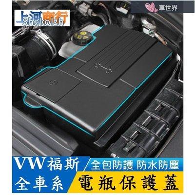 【車世界】VW 福斯 電瓶保護蓋 負級保護蓋 T-ROC Tiguan Polo Golf Touran Sharan