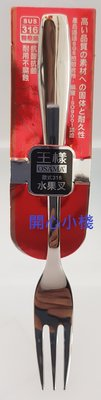 開心小棧~ OSAMA王樣歐式316不鏽鋼水果叉 歐式 王樣 水果叉  316不鏽鋼