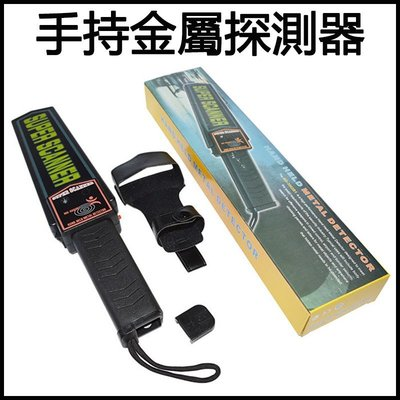 現貨 手持式 簡易型 劍型 金屬探測器 安檢儀器 (MD-3033B1) Z