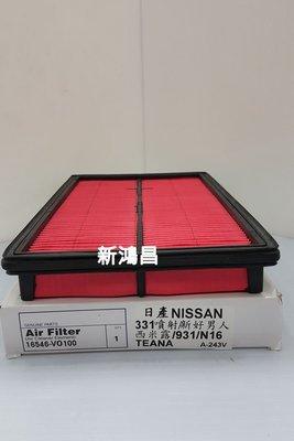 【新鴻昌】NISSAN 331 CEFIRO X-TRAIL TEANA N16 QRV 新好男人 汽車空氣芯