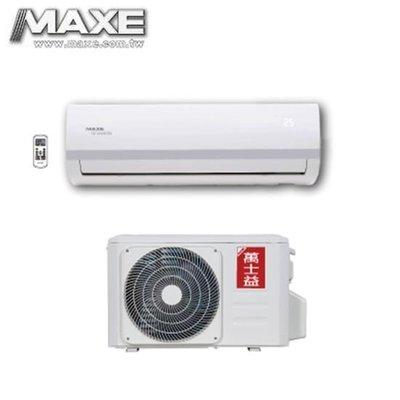 泰昀嚴選 MAXE萬士益4~6坪變頻冷專 一對一分離式冷氣 RA-36MV5 MAS-36MV5 線上刷卡免手續 A