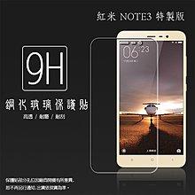 Xiaomi 紅米 Note3 (特製版) 鋼化玻璃保護貼/高透/9H/鋼貼/鋼化貼/玻璃膜/保護膜