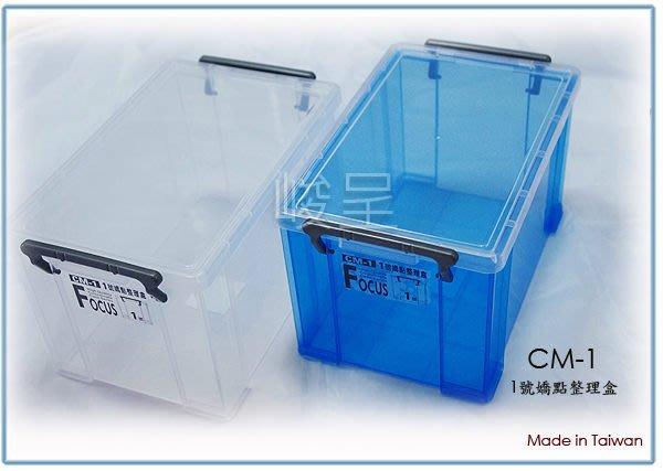 『 峻 呈 』(全台滿千免運 不含偏遠 可議價) 聯府 CM-1 CM1 1號 嬌點 整理盒 收納盒 小物盒