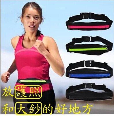 魔術腰包 隱形腰包 運動腰包 跑步 手機包