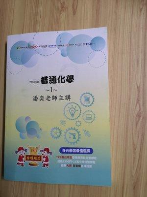【國家考試HO3】《2020(轉)普通化學 1 》 數位學堂/大碩/百官網 無書寫