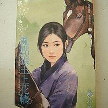 豆豆君的二手書~禾馬文化~珍愛小說  蔡小雀  亂點狼王上花轎  送書套