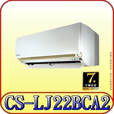 《三禾影》Panasonic 國際 CS-LJ22BA2 CU-LJ22BCA2 LJ精緻系列 單冷變頻分離式冷氣
