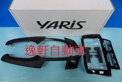(逸軒自動車)TOYOTA YARIS 鋼琴黑 2006~2013年 專車專用 面板框 音響面板框 安裝便利