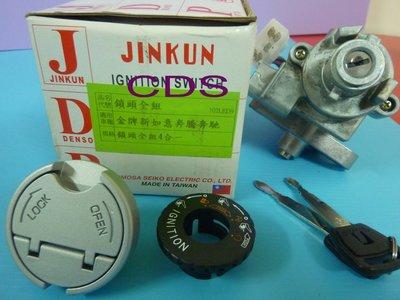 CDS (全新) 機車鎖頭 (精工製品) 光陽 金牌 /新奔馳-125 (4合1) (全組鎖)