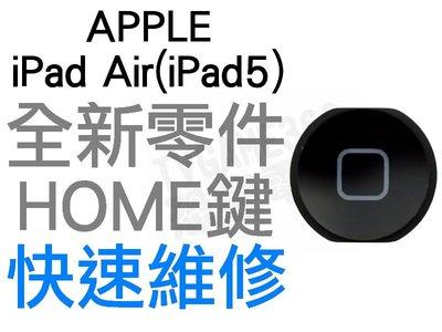 APPLE 蘋果 iPad Air iPad 5 HOME鍵外蓋 返回鍵 手機維修 全新零件 專業維修【台中恐龍電玩】