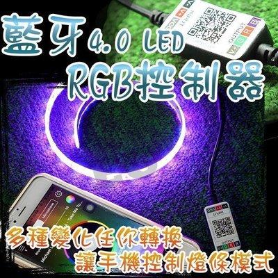 光展 藍牙4.0 LED RGB控制器 RGB燈條 七彩燈條 七彩燈泡 藍牙調光 調色 APP控制器 控制器