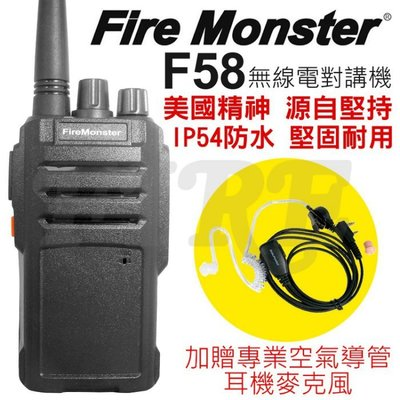 《實體店面》【加贈空導耳機】Fire Monster F58 無線電對講機 IP54 防水防塵 堅固耐用 美國軍規