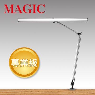 ~頂級旗艦~ MAGIC 博視型雙臂LED護眼臂燈MA1688,60公分超長燈頭設計、3D立體接頭,無與倫比的燈光品質!