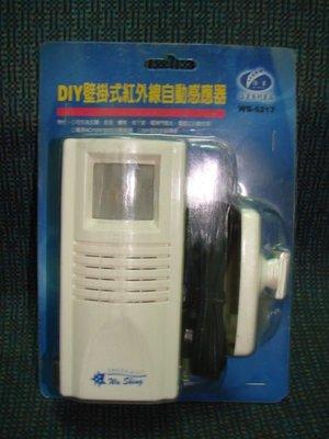 【強強三店】紅外線人體感應電源控制器~免接線設計~讓您接各式各樣500W燈泡或警報器