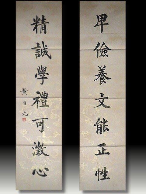 【 金王記拍寶網 】S149  中國清代書法家 黃自元 款 描金手繪書法對聯