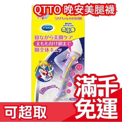 免運 日本 Dr.Scholl QTTO 晚安美腿襪 美少女戰士限定版 正版❤JP Plus+