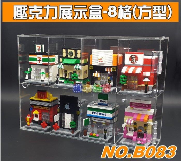 【積木城市】配件工具 多功能展示盒 適用迷你街景 (8格方形) B083 可放TOMICA方盒 台灣製造