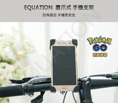 【方程式單車】自行車手機架 腳踏車手機架 單車手機架 3.5吋~7吋手機皆適用 公路車手機架