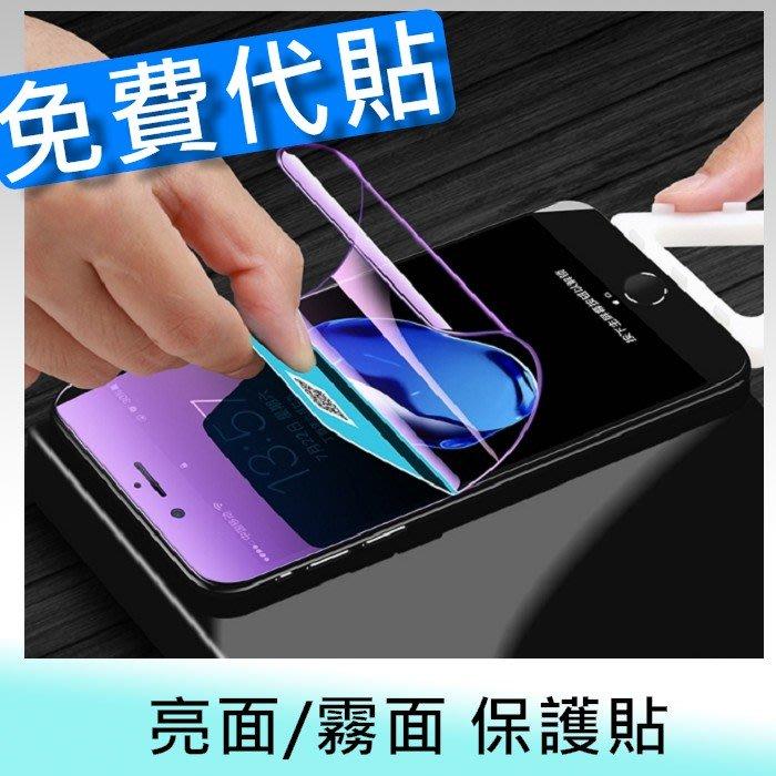【台南/面交】高品質/超好貼 保護貼/螢幕貼 OPPO Realme 3 霧面/防指紋 免費代貼 另有 亮面/鑽面