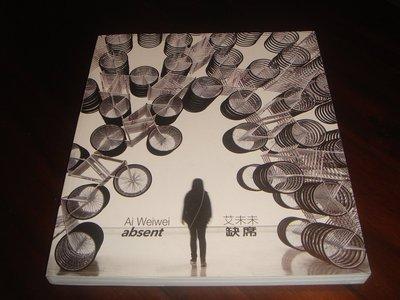 【三米藝術二手書店】艾未未個展:缺席 Ai Weiwei absent ~~珍藏書交流分享,台北市立美術館出版