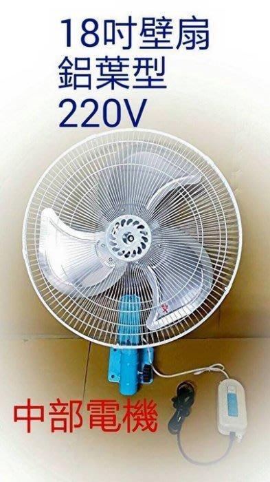 『電扇批發』220V 鋁葉型 18吋 壁扇 電風扇 掛壁風扇 電扇 擺頭扇 工業電扇 工業壁扇 太空扇 (台灣製造)