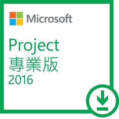 【全新含稅】微軟 Microsoft ESD-Project Pro 2016 專業下載版 Win Project