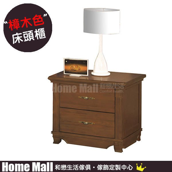 HOME MALL~安德烈樟木床頭櫃 $3400~(雙北市免運費)5S