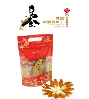 野生烏魚子 (即食享用包) 經濟大包裝 【特價1350/包】一口吃烏魚子  滿3000免運