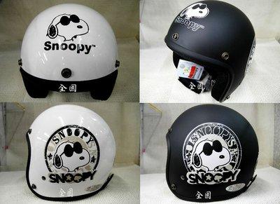 ◎【全國】正版授權【史努比SNOOPY#2】 -- 復古安全帽 - 內襯全可拆洗((小頭款))❖ 台灣製造