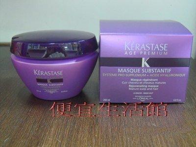便宜生活館【深層護髮】KERASTASE卡詩--新齡享髮髮膜200ML(加強髮絲強韌與彈性) ~