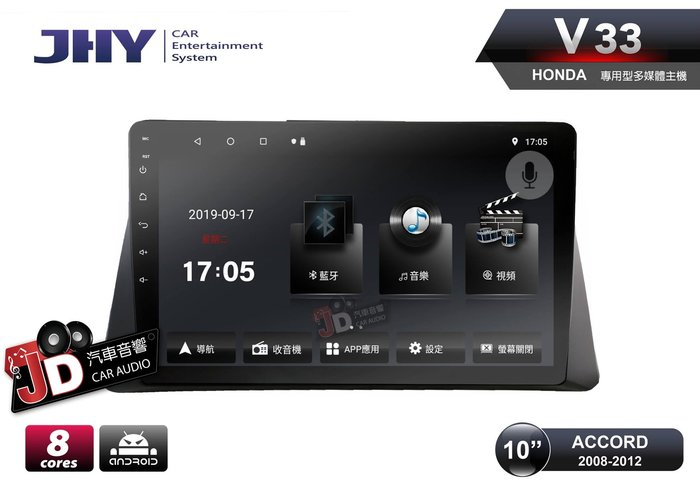 【JD汽車音響】JHY V55 V33 HONDA ACCORD 08-12 10吋專車專用安卓主機。IPS超廣角/藍芽