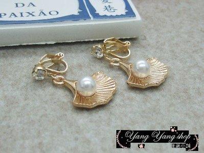 *。漾漾小舖*。特殊蚌殼裡藏珍珠美人夾式耳環˙精鍍白K【A2653】☆°不用耳洞