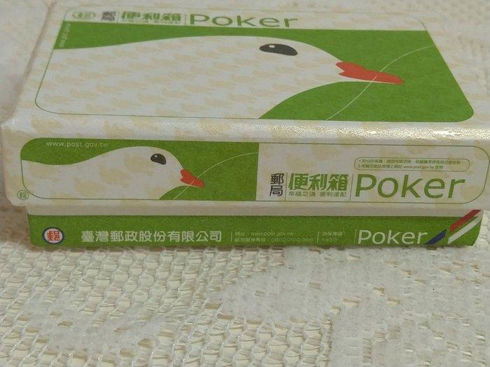 【全新】郵局便利箱 POKER 撲克牌(收藏品)---每組售價50元(可面交)