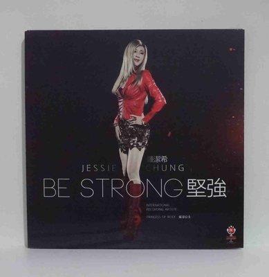鍾潔希/ Be Strong堅強 (CD+DVD)