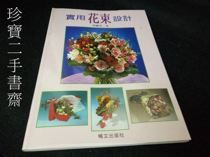 【珍寶二手書齋3B15】《實用花束設計》ISBN:9578507429│暢文│周麗華